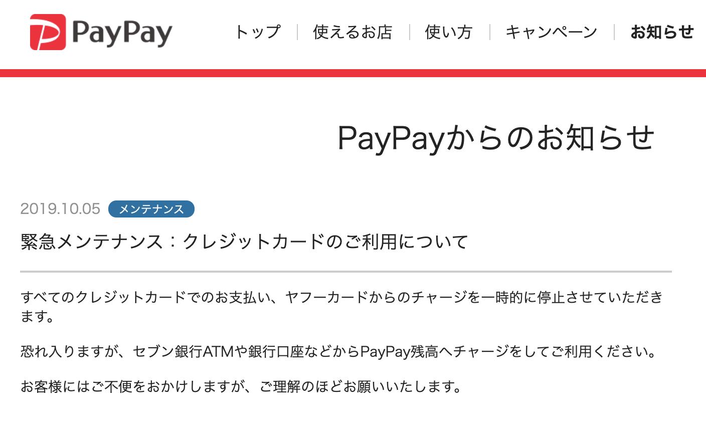 PayPay 障害